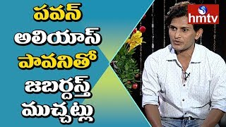 Jabardasth Pawan Rathod Interview  | hmtv