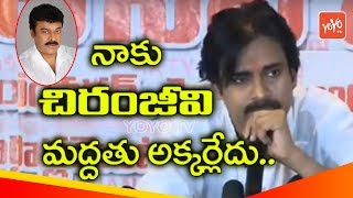 Pawan Kalyan about Chiranjeevi Support in Janasena | Party Meeting at Karimnagar
