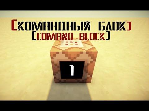 Как сделать командный блок в майнкрафт 175 видео