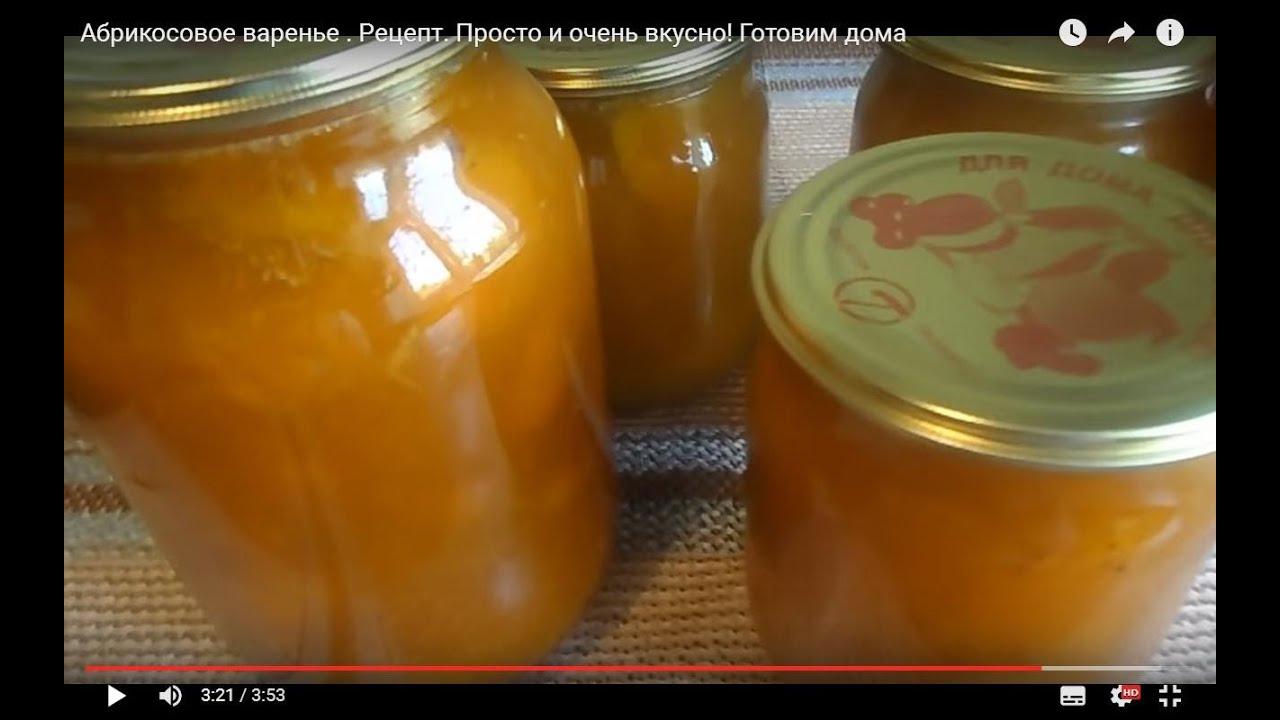 Варенье из абрикосов простой