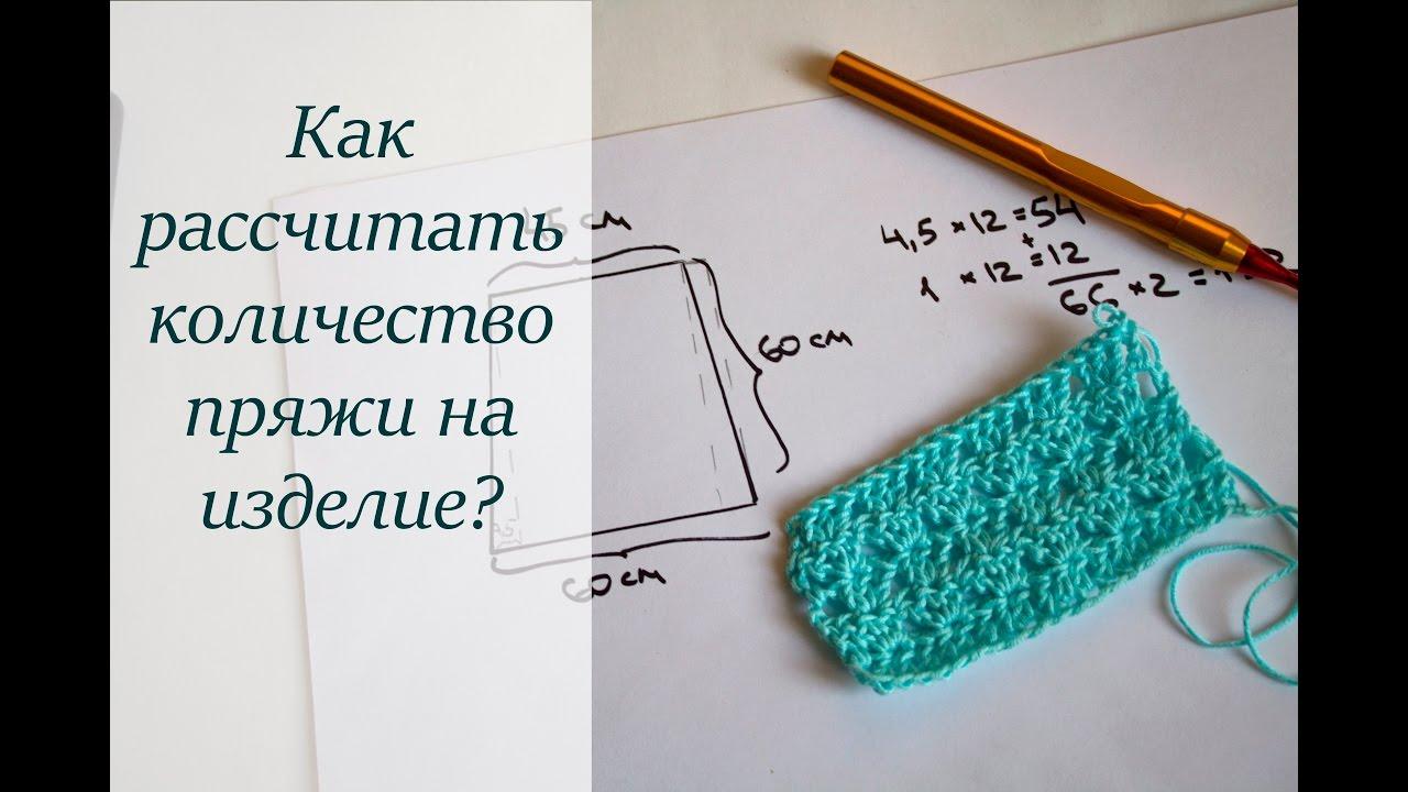 Как рассчитать количество пряжи для вязания