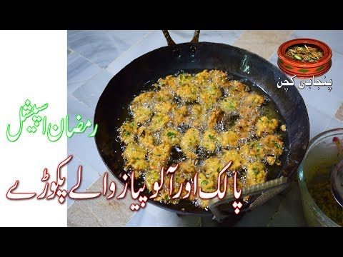 Easy Pakora Recipe پالک آلو پیاز والے پکوڑے Ramazan Special Pakora Recipe (Punjabi Kitchen)