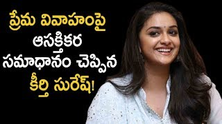 Keerthy Suresh About Love Marriage | Latest Telugu Movie News