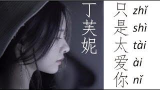 丁芙妮DingFuNi 《只是太爱你》Zhi Shi Tai Ai Ni 歌词版【HD】