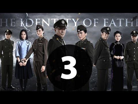 父亲的身份 第3集【未删减 40集 1080P版】|(陈建斌、俞飞鸿、冯恩鹤领衔主)2016 最好看的谍战戏 没有之一