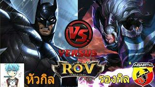 Rov Ep.108 Batman Vs Omen อัศวินรัตติกาล Vs ยมทูตจากนรก( 2ใน3 )