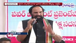 TPCC Chief Uttam Kumar Slams CM KCR Over BC Reservation In Local Body Elections