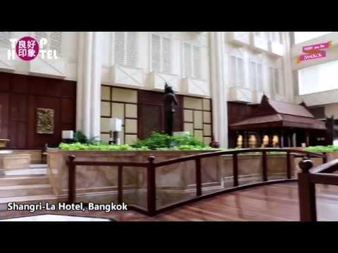 良好印象 TOP HOTEL Shangri La Hotel Bangkok 曼谷香格里拉大酒店