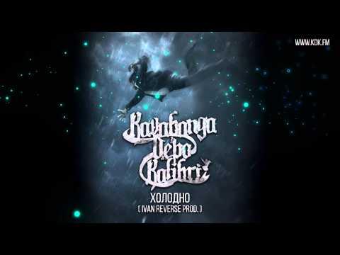 Kavabanga & Depo & Kolibri - Холодно