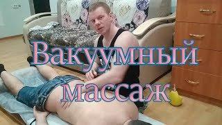 Как сделать вакуумный массаж силиконовой банкой в домашних условиях