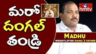 Weight Lifter Rahul's Father Madhu About His Family | Rahul – CWG 2018 Gold Medalist | hmtv