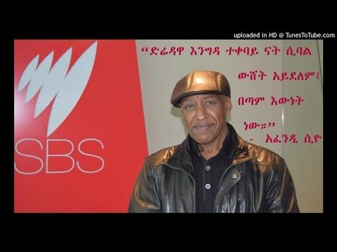 Interview With Singer Afandi Siyo - SBS Amharic
