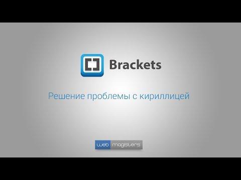 Brackets   Решение проблемы с кириллицей