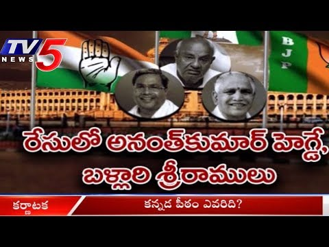 Karnataka Election Results 2018: Counting Of Votes To Begin At 8 AM | TV5 News