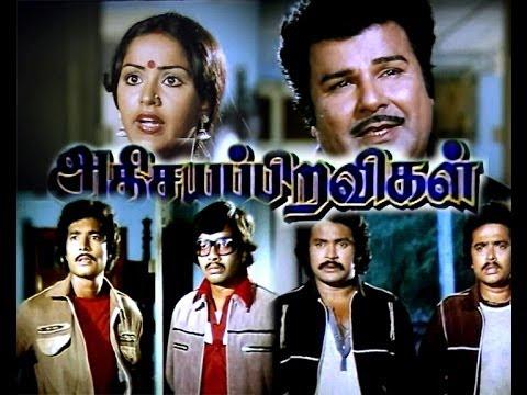 Athiisaya Piravigal 1990 Tamil Full Movie