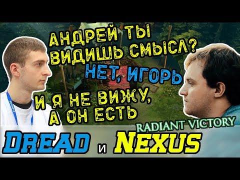 Dread, Nexus & Co. пытаются увидеть смысл в Dota 2 и не нафидить слишком много