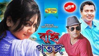 Bohi Protongo   Most Popular Bangla Natok   Jayanta Chattopadhyay, Toni Dayes   CD Vision