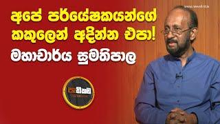 Pathikada 21.05.2020  Asoka Dias interviews Prof. Athala Sumathipala, Chairman, NIFS