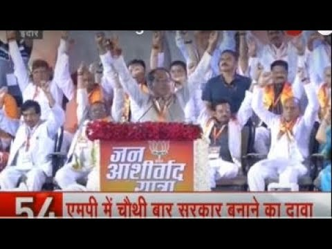 News 100: Shivraj Singh Chouhan's 'Jan Ashirwad Yatra' begins in Madhya Pradesh today