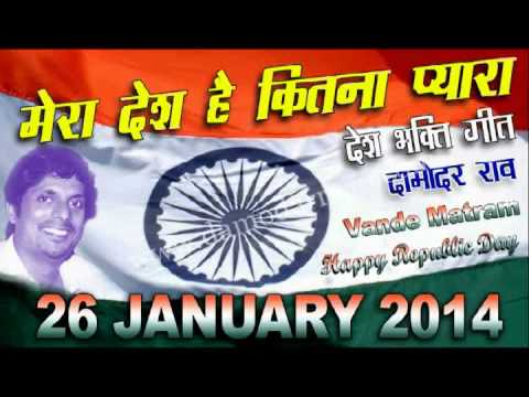 26 January 2014 Vande Matram Desh Bhakti Geet : By Damodar Raao...