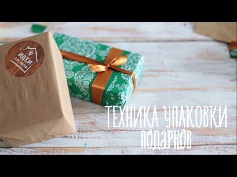 Как самому упаковать коробку в недорогую подарочную бумагу