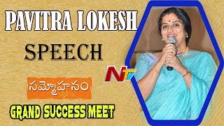 Pavitra Lokesh Speech @ Sammohanam Movie Grand Success Meet || Sudheer Babu