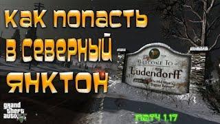 GTA 5 - Как Попасть в Северный Янктон (Патч 1.17)