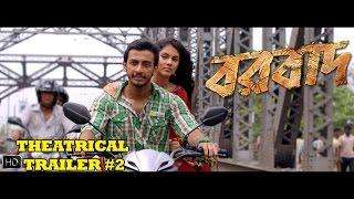 Borbaad Theatrical Trailer Ver # 2 | Borbaad | Raj Chakraborty | Bonny | Ritika | 2014