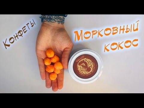 ФИТНЕС РЕЦЕПТЫ  ☞ Диетические конфеты