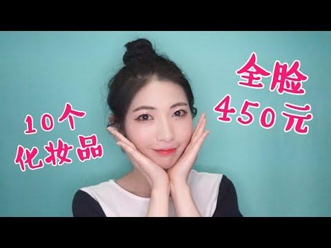10样化妆品💄 全脸450元🙊 (feat. 性价比超高)