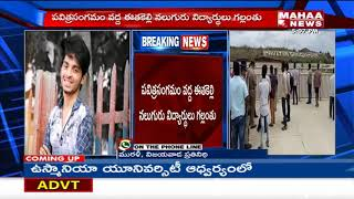 Four Engineering Students Missing In Ferry Ghat At Vijayawada