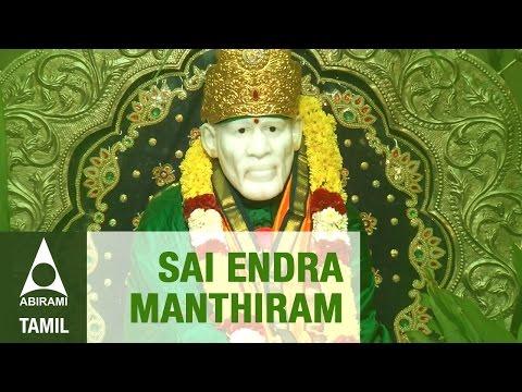 Sai Endra Mandriram   Tamil Devotional Divine Songs   Sri Shirdi Sai Baba Bhajan   Sri Sai Leelai