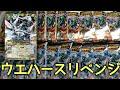 [バトスピ] 今回は高額カードが盛りだくさん!?ウエハース20個リベンジ開封!!