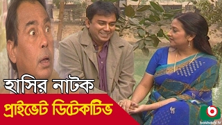 Tele Film | Private Detective | Humayun Faridi, Jahid Hasan, Suborna Mostofa.