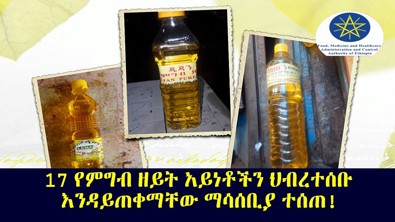 The Authority Notices the public not to use the types of vegetable oils