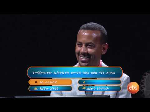 Ethiopian EBS Tv Show - Enkokilish Season 3 - Episode 6