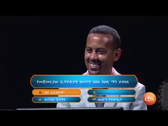 Enkoklish On EBS Season 3 -  Ep 6