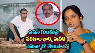 Paritala Sunitha React To Pawan Kalyan Speech About Paritala Ravi | Paritala Sunitha About Pawan