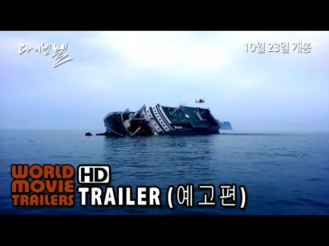 다이빙벨 예고편 The Truth Shall Not Sink with Sewol Trailer (2014) HD
