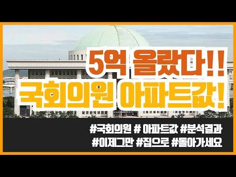[기자회견] 20대 국회의원 아파트 재산 분석 발표