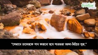 Surah Insaan | Mansoor Al Salimi | Soothing Recitation | Bangla Sub | Quran
