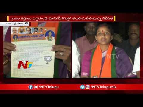 BJP Candidate Niveditha Reddy Election Campaign At Nagarjuna Sagar   NTV