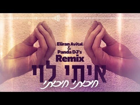איתי לוי - חיכיתי חיכיתי | Eliran Avtal & Panda DJ's Remix