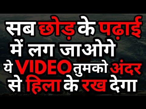 STOP WASTING TIME | Motivational Video In Hindi |Inspirational Video | Naman Sharma thumbnail