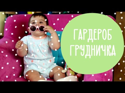 Гардероб грудничка: что нужно для новорожденного? | Family Is...