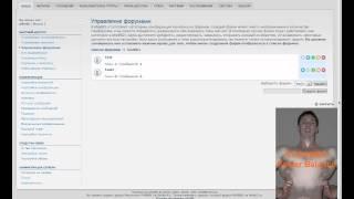 Как создать форум для SAMP сервера №1 | Создание форума и редактирование прав