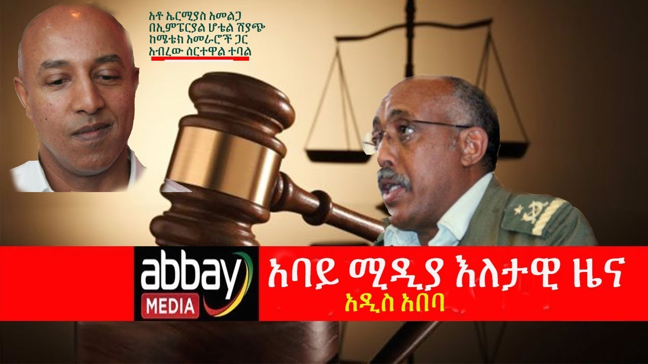 Abbay Media News About General Kenfe Dagnew