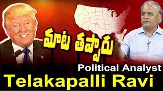 అంతర్జాతీయ ఒప్పందాలకు అమెరికా తూట్లు… | Political Analyst Telakapalli Ravi Special Analysis