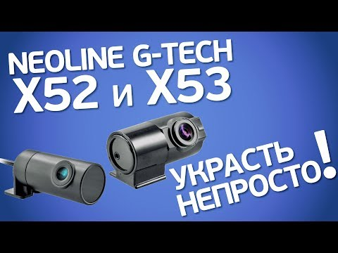 Neoline G-Tech X52 и X53: двухкамерные видеорегистраторы со скрытым блоком управления. Полный обзор.