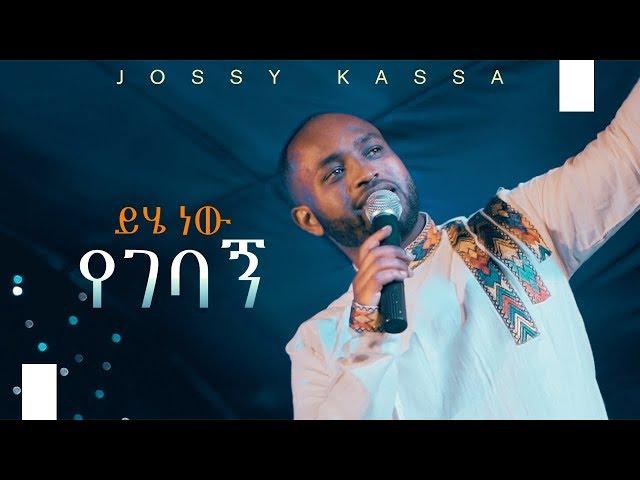YOSEF KASSA NEW MUSIC 2019 (OFFICIAL MUSIC VIDEO )ይሄ ነው የገባኝ_Yihe Nen Yegebagn thumbnail